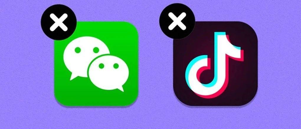重磅! 美国禁止下载WeChat、TikTok, 现有用户不受影响